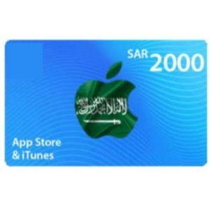 ايتونز | 2000 ريال سعودي | كود رقمي يرسل بالايميل و الرسائل النصية