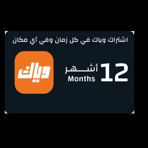 وياك  سعودي| 12 شهر