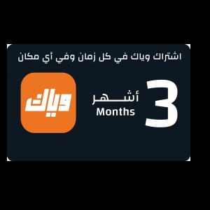 وياك  سعودي| 3 شهر